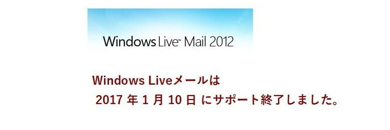 livemail-end-of-support1