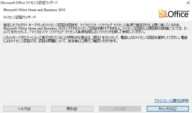 office2010-auth3