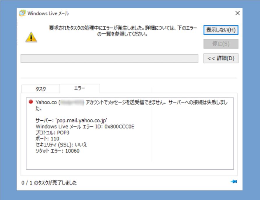 live-errorCCC-1
