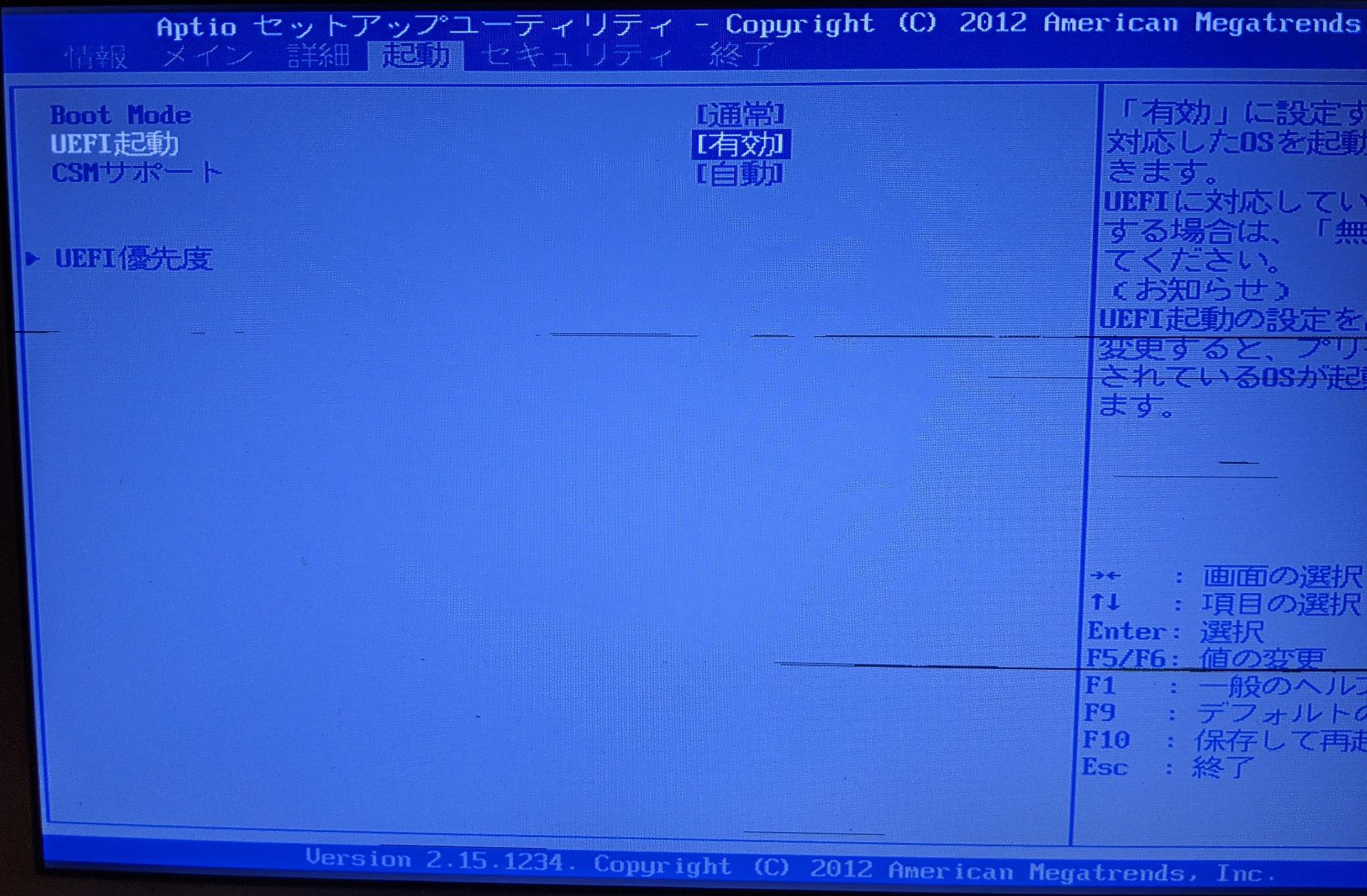 UEFIモードが必須