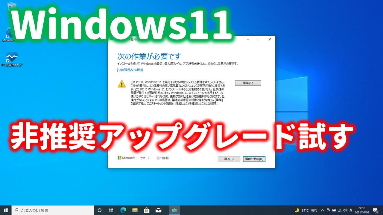Windows11非推奨アップグレード