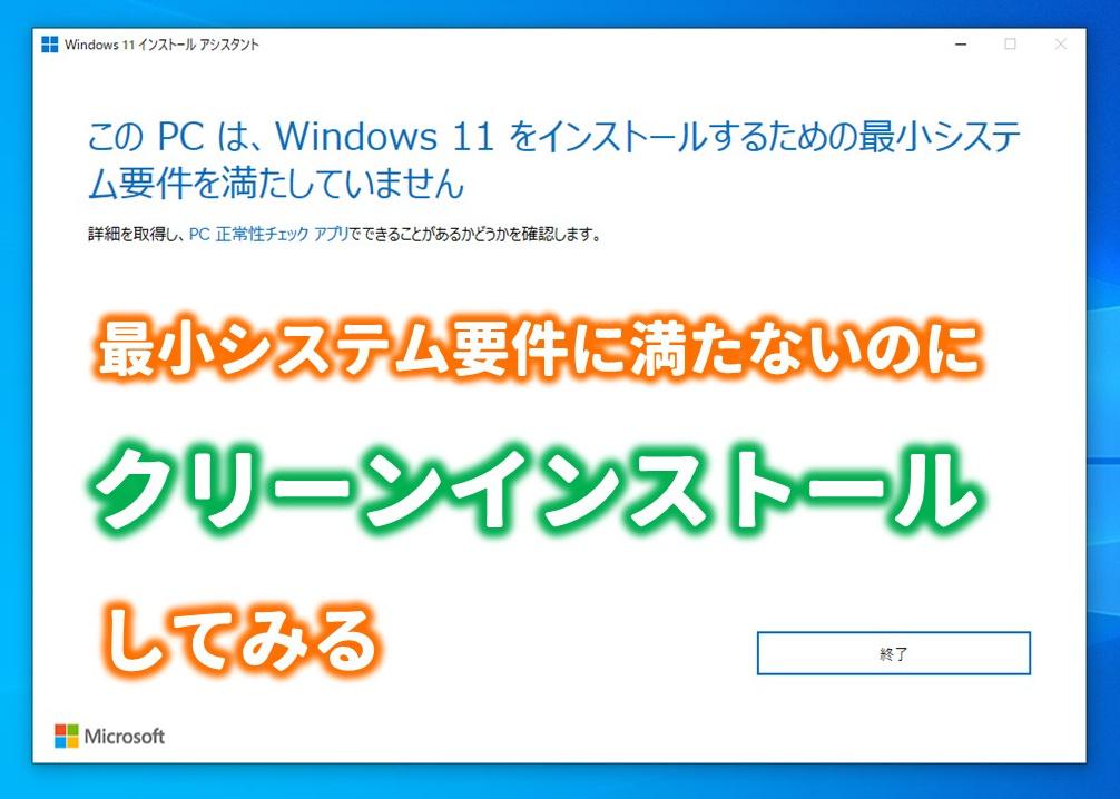 windows11-cleaninstall